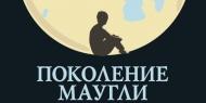 МТС и Фонд Хабенского запускают творческий конкурс для молодых журналистов