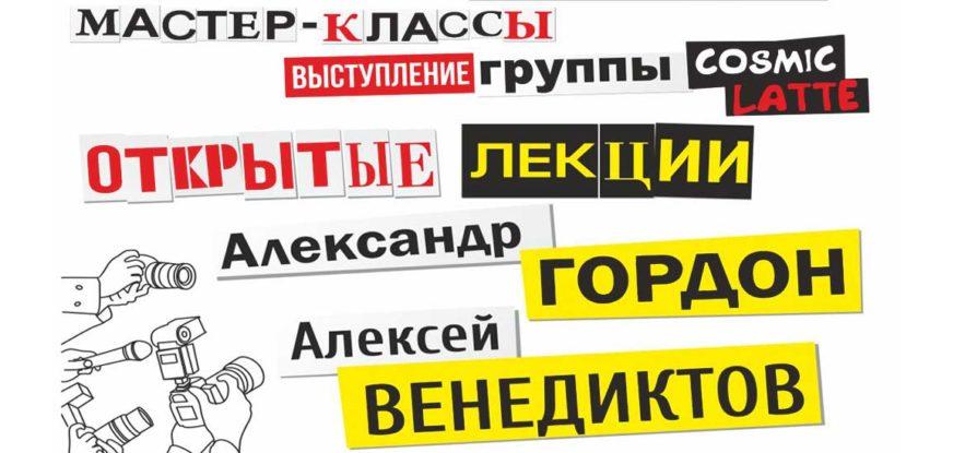 ПРОГРАММА ФЕСТИВАЛЯ TIME CODE - 2014
