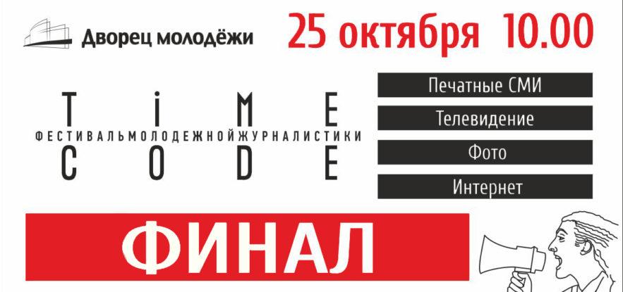 Грядет ФИНАЛ Фестиваля TIME CODE
