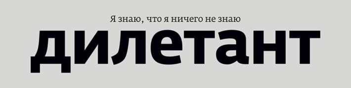 """Алексей ВЕНЕДИКТОВ: о журнале """"Дилетант"""" и угрозах профессии журналиста"""
