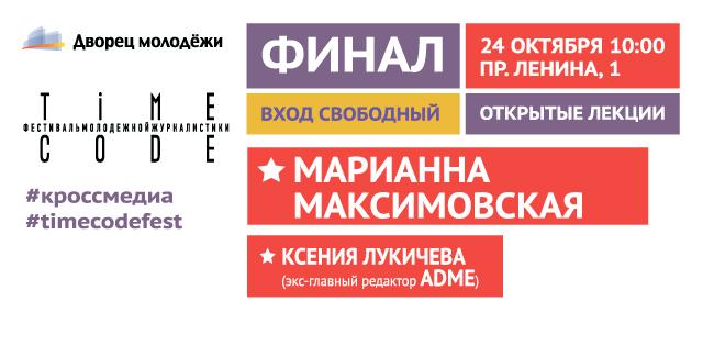 Финал V Фестиваля TIME CODE пройдет в Екатеринбурге
