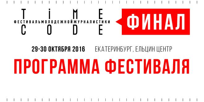 Программа фестиваля TIME CODE-2016