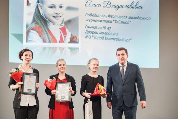 Юная победительница TIME CODE получила премию Губернатора
