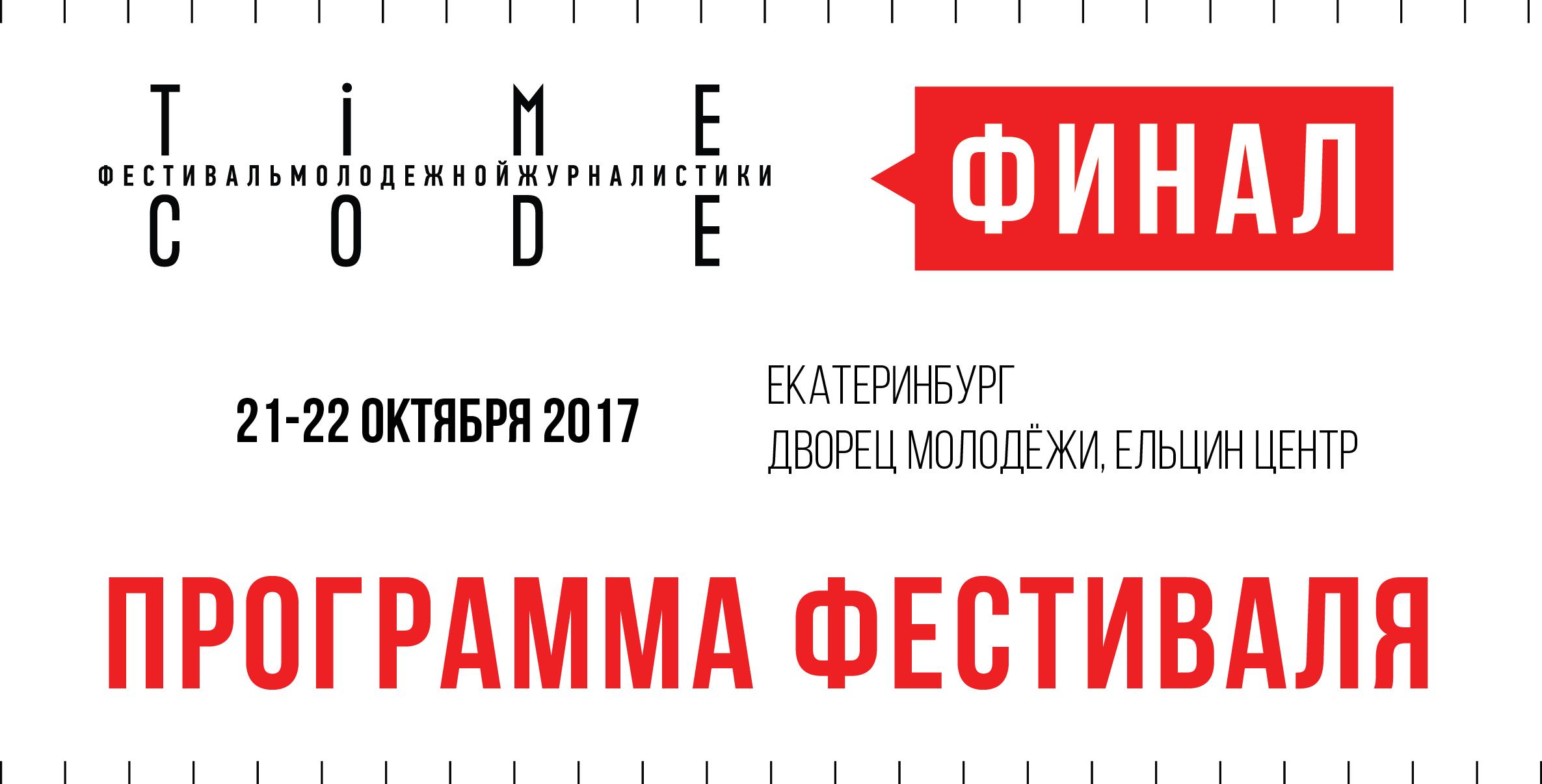 Программа фестиваля TIME CODE-2017