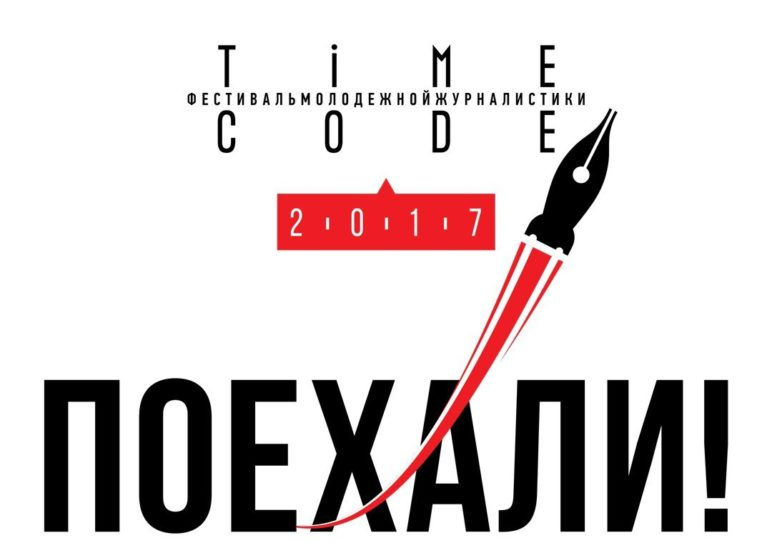 Стартует прием работ на TIME CODE-2017