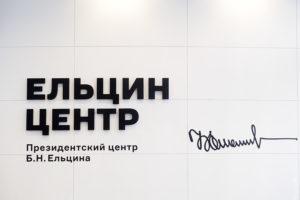 """""""Мне не всё равно"""": номинанты на специальную премию от Ельцин Центра"""