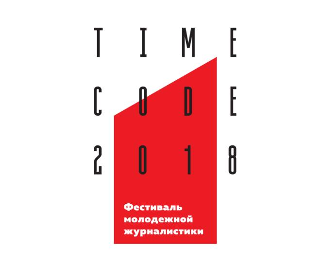 TIME CODE-2018 в новом формате
