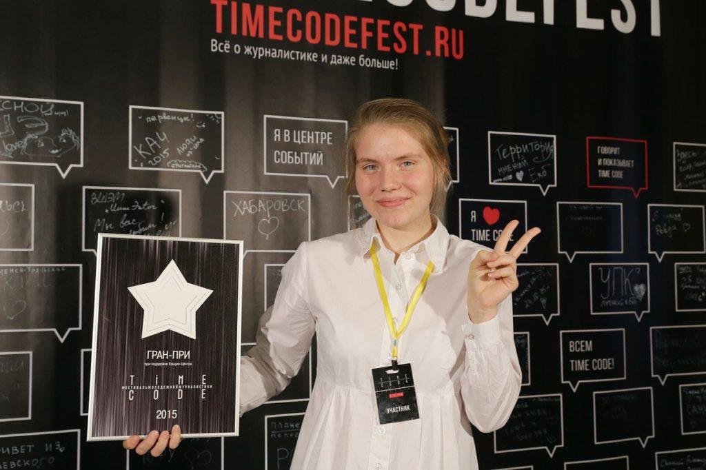 Финал V фестиваля TIME CODE